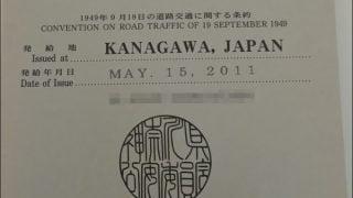 国際免許を神奈川の二俣川で取得する方法 必要なものは?
