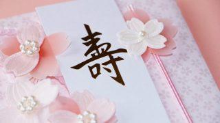 結婚式ご祝儀のマナー 金額や渡し方にも作法があります!