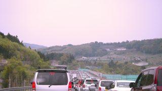 ゴールデンウイーク高速道路の渋滞予測!2017年のGW東名高速大和トンネル付近の混雑はどうなる?