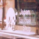 海外在住者は日本で買い物して免税!一時帰国者の条件と方法は?