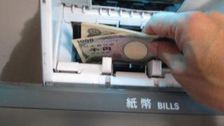 カレンシーオンラインで海外送金!カナダから日本へ送金してみたよ!