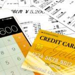 クレジットカード限度額の引き上げ 旅行や結婚式で一時的に上げることは可能?