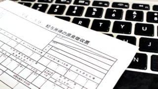 配偶者控除の改正のポイントをわかりやすく紹介 平成30年(2018)からどう変わる!?
