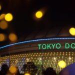 東京ドーム規制退場スタンドの場合の順番と外に出るまでの時間は?