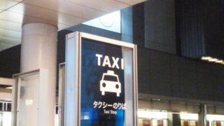タクシーの上座下座はどこ?上司が座る位置は?目上の方とのマナー
