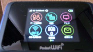 一時帰国中のインターネット接続用にWIFI東京でレンタルしてみた