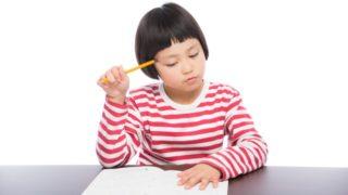 公文の英語は小学生に効果ある?将来役立つの?