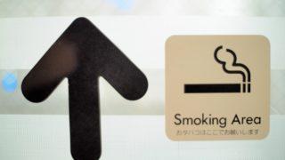 新幹線で喫煙できる場所はある?愛煙家の長時間移動対策!
